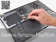 Замена батарея macbook - https://i-help.kz/zamena-batarei-macbook