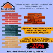 Фасадные панели,  термопанели