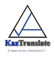Агентство языковых переводов в Алматы