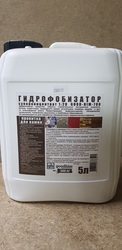 Гидрофобизатор,  пропитка водоотталкивающая (концентрат 1:20)