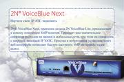VoIP-шлюз Четырехпортовый Voice Blue Next