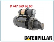 Стартер на погрузчик Cat 970f